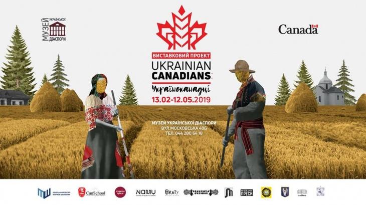 """Авторські екскурсії виставкою """"Україноканадці"""""""