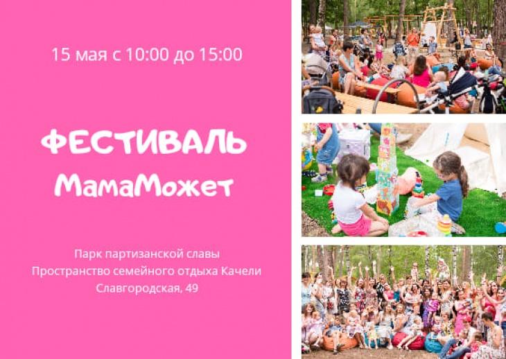 """Фестиваль """"МамаМожет"""" на Позняках"""