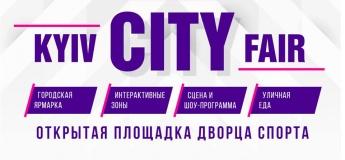 Київський міський ярмарок Kyiv City Fair