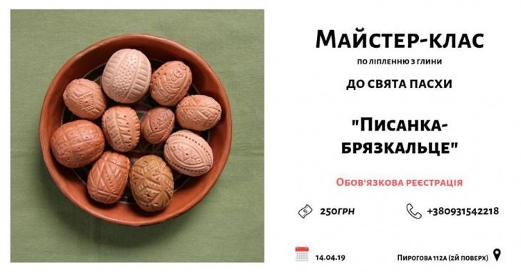 """Майстер-клас """"Писанка-брязкальце"""""""