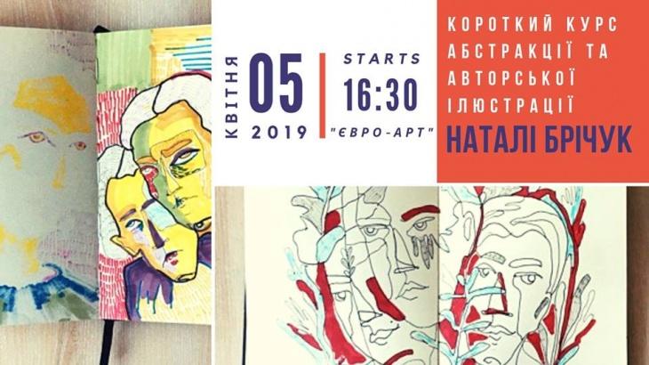 Короткий курс абстракції та авторської ілюстрації Наталі Брічук
