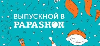 Выпускной в PAPASHON Котовского