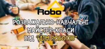 Розважально-навчальні майстер-класи від Дому Роботів