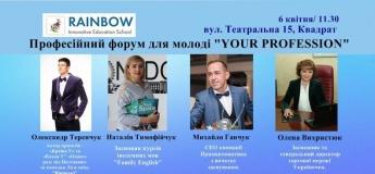 IIІ професійний форум для молоді Your Profession