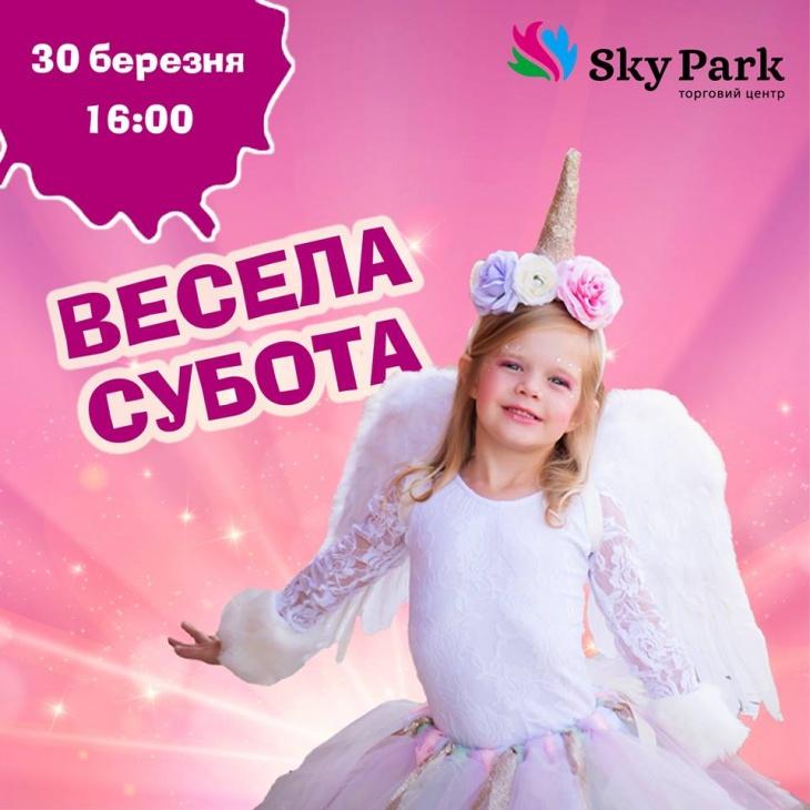 """Субота в ТРЦ """"Sky Park"""""""