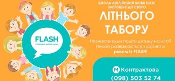 Літній англомовний табір для дітей школи FLASH!