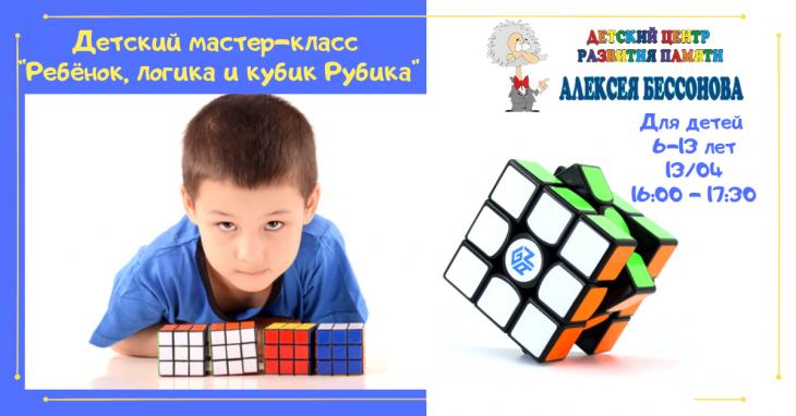 Ребёнок, логика и кубик Рубика
