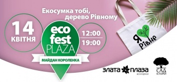 """Екологічний фестиваль """"EcoFestPlaza"""" у Рівному"""