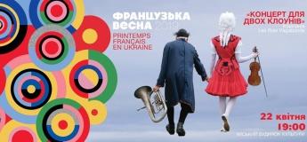 «Концерт для двох клоунів», компанія Les Rois Vagabonds (France)