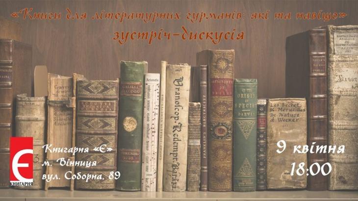 """Зустріч-дискусія """"Книги для літературних гурманів"""""""