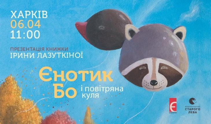 """Презентація книжки Ірини Лазуткіної """"Єнотик Бо і повітряна куля"""""""