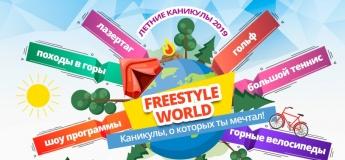 """Табір спорту і активних пригод """"Freestyle CAMP"""". Карпати. Літо 2019."""