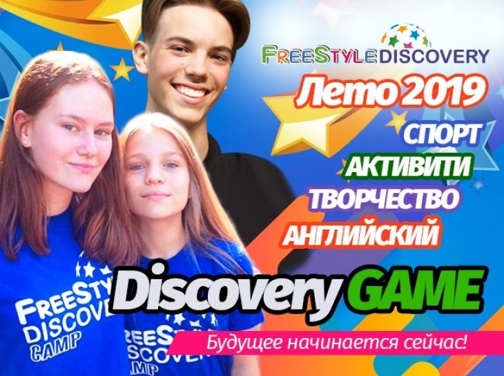 Discovery camp - дитячий табір в Закарпатті. Літо 2019