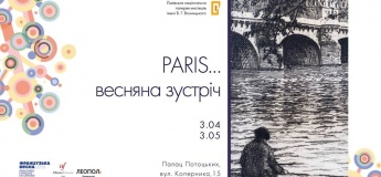 Paris… Весняна зустріч