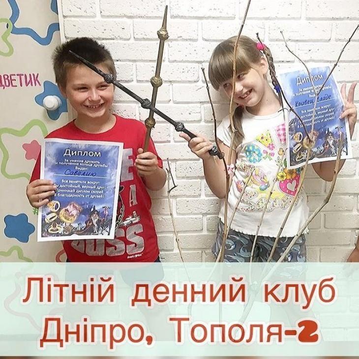 Детский Летний Городской Клуб