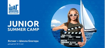 Junior Summer Camp «Яхтинг + Школа блогера»