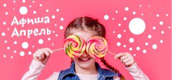 Афиша мероприятий на апрель в Papashon Kids