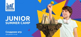 Junior Summer Camp - Разработка игр