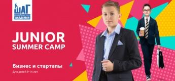 Junior Summer Camp - Бизнес и стартапы