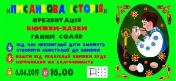 """Презентація книжки-казки Ганни Соляр """"Писанкова історія"""""""