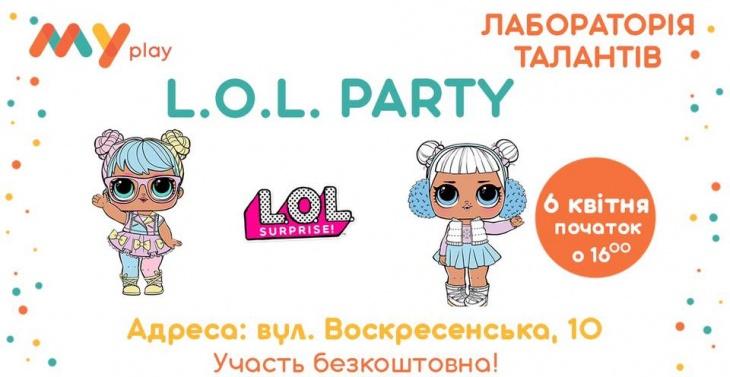 ЛОЛ вечірка