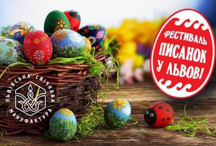 Фестиваль писанок у Львові