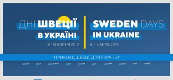 Дні Швеції в Україні