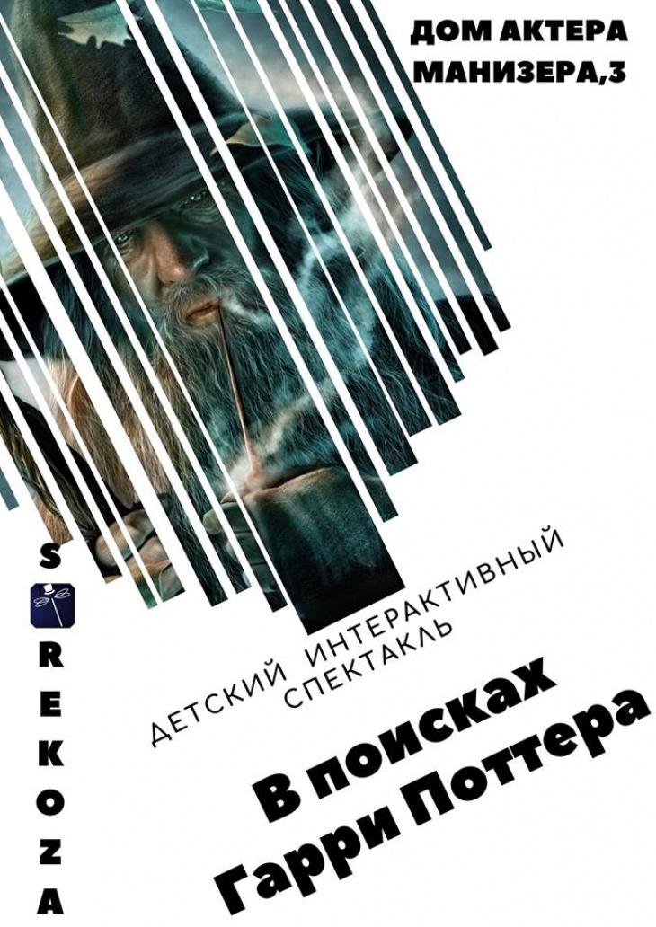 """Детский спектакль """"В поисках Гарри Поттера"""""""