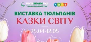 """Выставка тюльпанов """"Сказки мира"""" на Певческом Поле"""
