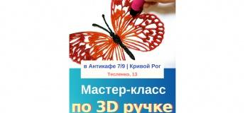 Мастер-класс по рисованию 3D ручкой