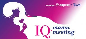 IQ mama meeting в Києві