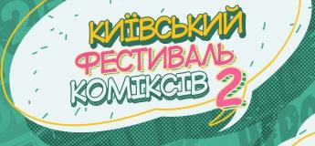 Київський Фестиваль Коміксів