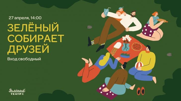 Открытие Зелёного театра