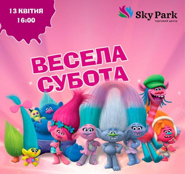 """Весела субота у ТРЦ """"Sky Park"""""""