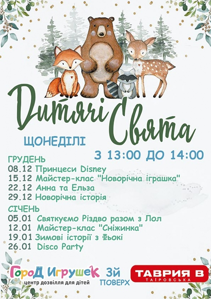"""Бесплатные праздники """"Город Игрушек"""""""
