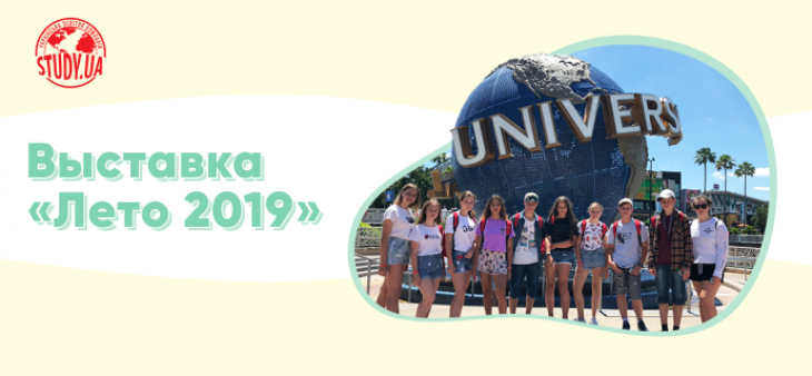 Выставка образовательных программ «Лето 2019» от компании STUDY.UA