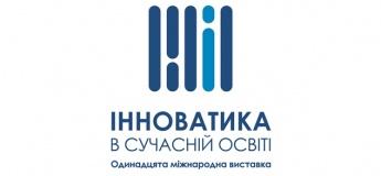 """XI Міжнародна виставка """"Інноватика в сучасній освіті"""""""