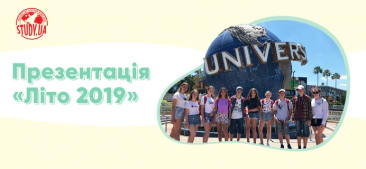 """Презентація освітніх програм """"Літо 2019"""" від компанії STUDY.UA"""