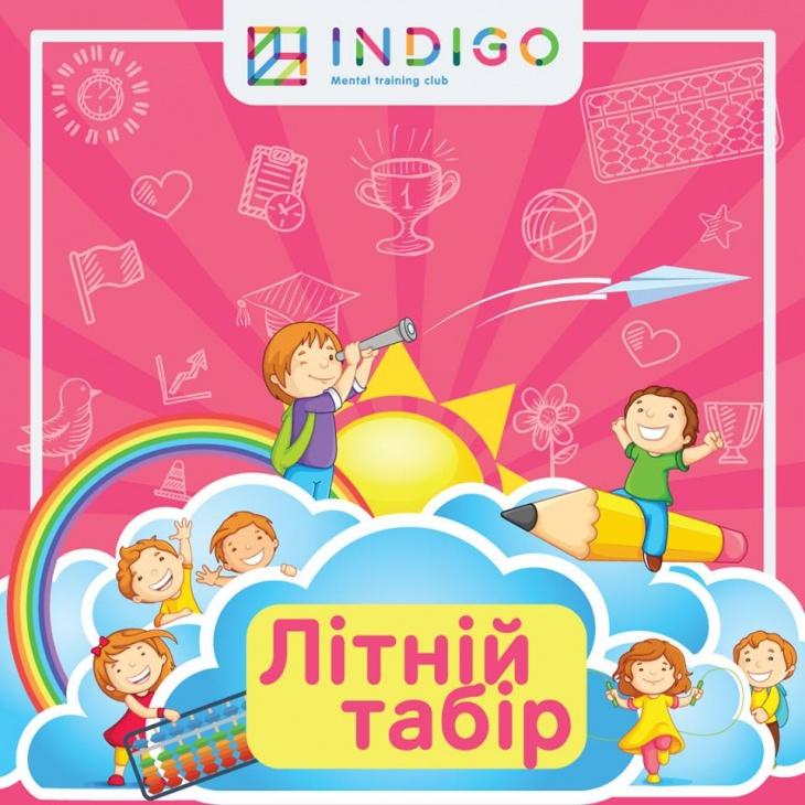 Интеллектуально-развлекательный лагерь INDIGO