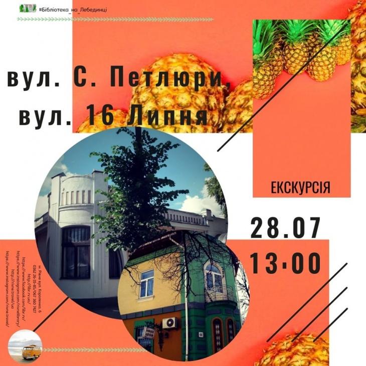 Екскурсії вулицями Рівного: вул. Петлюри, вул. 16 Липня