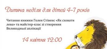 Дитяча неділя для дітей 4-7 років