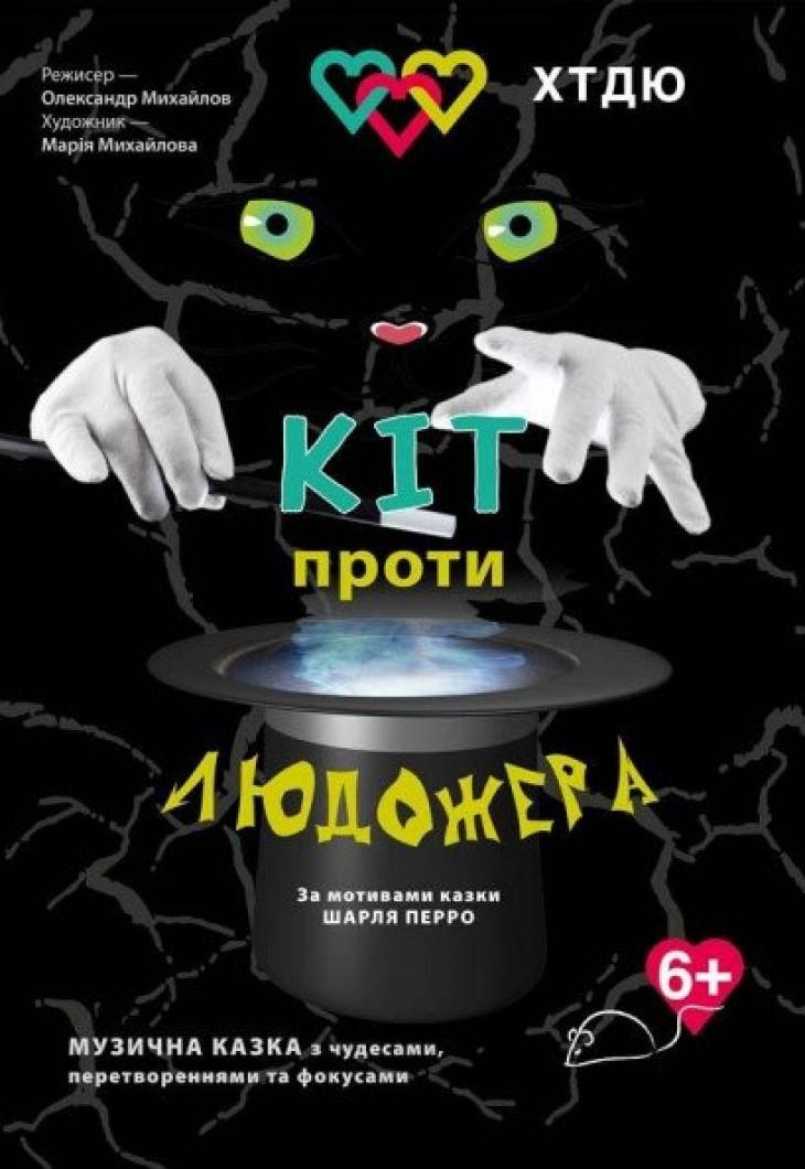 """Вистава """"Кіт проти Людожера"""""""