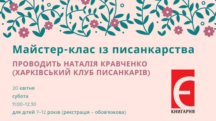 Майстер-клас із писанкарства з Наталією Кравченко