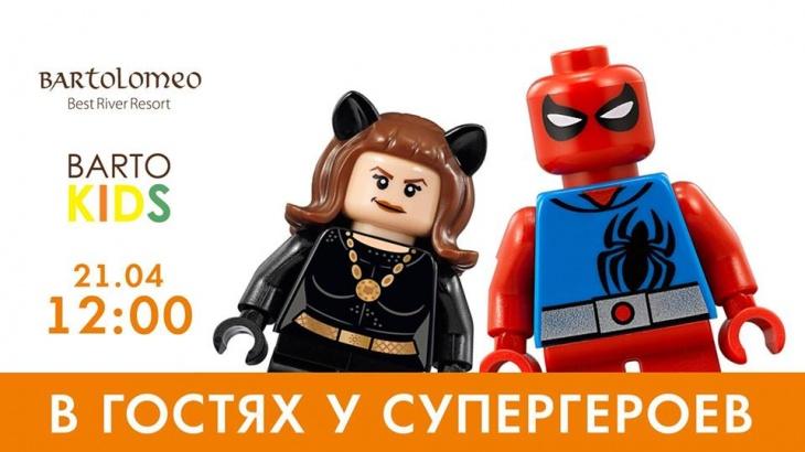 Супергерои в BARTO KIDS