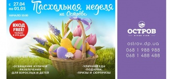 Пасхальная неделя на Оstrov river club