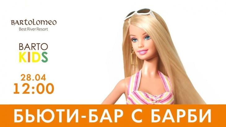 Бьюти-бар с Барби в BARTO KIDS!
