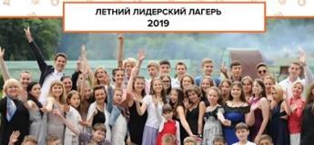 """Летний лагерь Поколение Свободы в Закарпатье """"2019"""