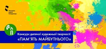 """Конкурс детского художественного творчества """"Пам'ять Майбутнього"""""""