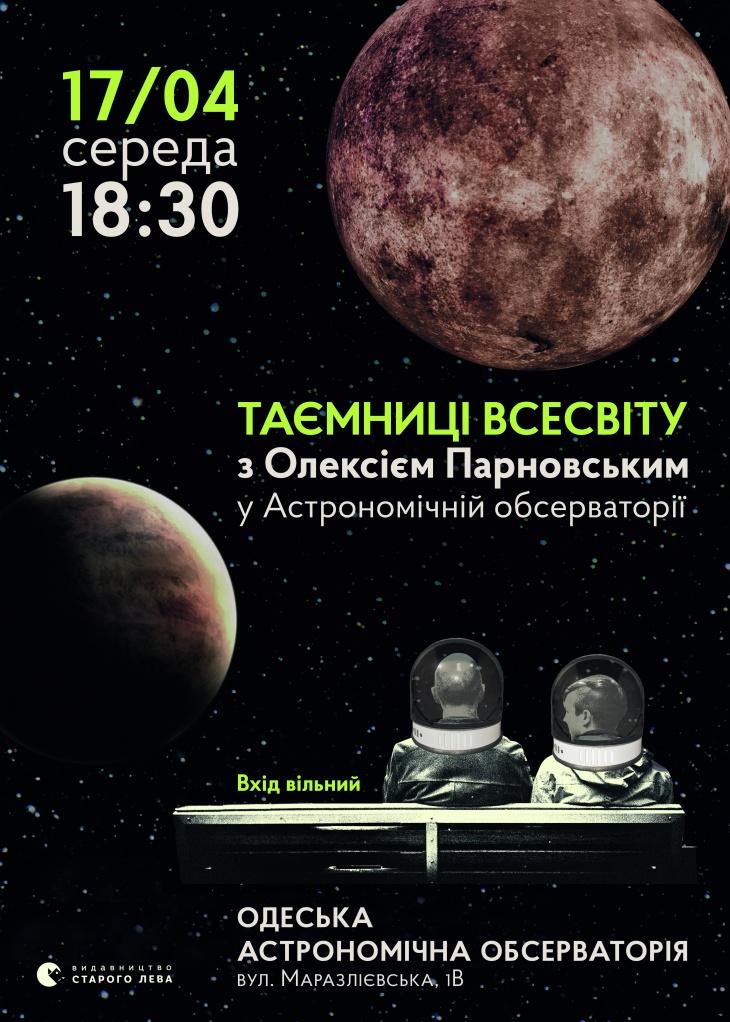 Таємниці Всесвіту з Олексієм Парновським у Астрономічній обсерваторії