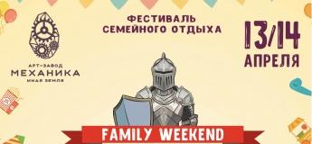 Фестиваль «Family Weekend»